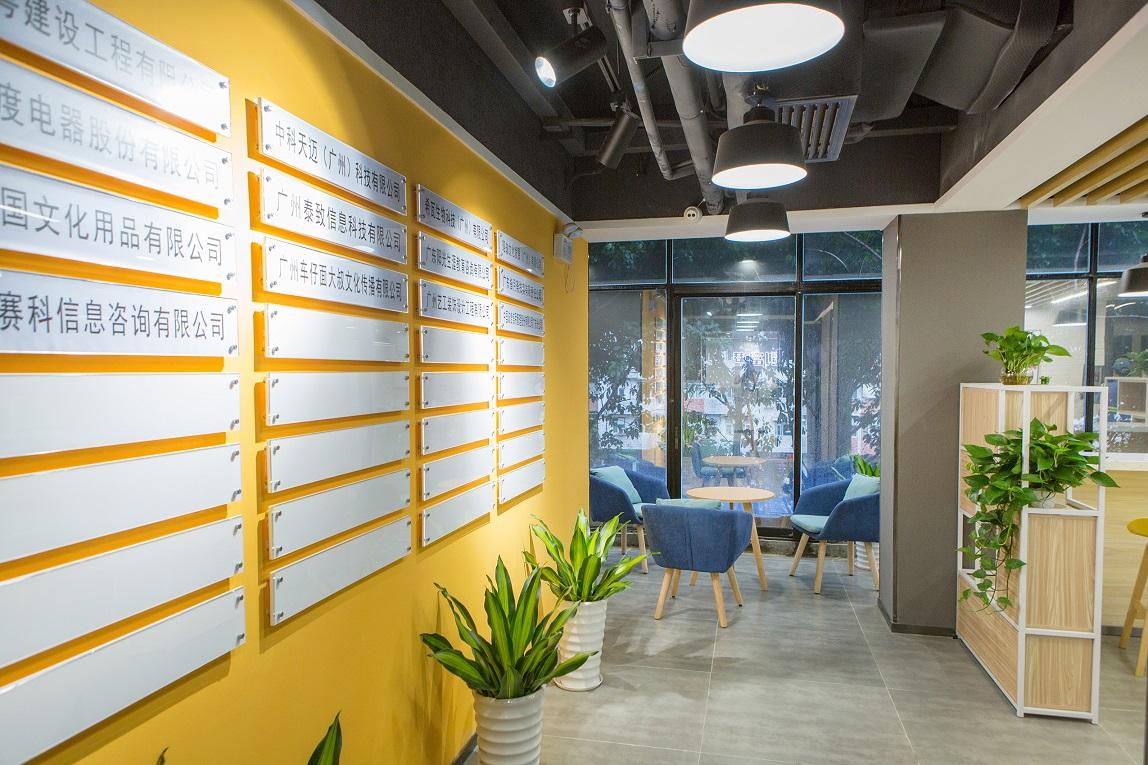 广百创富港文化创意园(1、3楼)服务式办公室